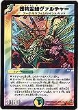 デュエルマスターズ/DM-27/54/C/護精霊騎ヴァルチャー