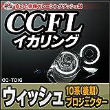 CC-TO16 WISH/ウイッシュ(10系/後期/プロジェクター) CCFLイカリング・冷極管エンジェルアイ/TOYOTA/トヨタ レーシングダッシュ製