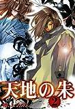 天地の朱 : 2 (ZERO-SUMコミックス)