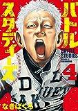 バトルスタディーズ(4) (モーニングコミックス)