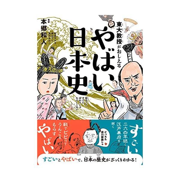 東大教授がおしえる やばい日本史の商品画像