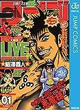 LIVE (ジャンプコミックスDIGITAL)