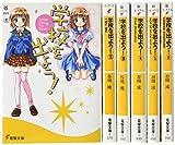 学校を出よう! 文庫 1-6巻セット (学校を出よう! VAMPIRE SYNDROME 電撃文庫 )
