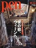 Pen (ペン) 2009年 10/15号 [雑誌]