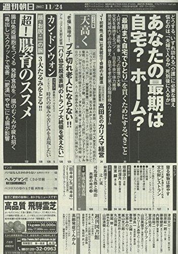 週刊朝日 2017年 11/24 号【表紙:カン・ドンウォン】[雑誌]
