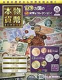 本物の貨幣コレクション(52) 2019年 9/4 号 [雑誌]