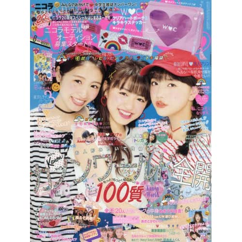 nicola(ニコラ) 2017年 06 月号 [雑誌]