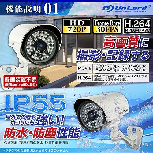 『SDカード防犯カメラ 64GB microSDXC対応 屋外 録画装置内蔵 防水防塵仕様 赤外線カメラ(OL-022W)ホワイト 強力赤外線LED 24時間常時録画 暗視撮影 監視カメラ リモコン付 外部電源 外部出力 オンロード OnLord』の3枚目の画像