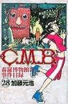 C.M.B.森羅博物館の事件目録(28) (講談社コミックス月刊マガジン)