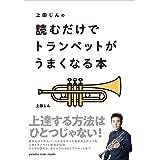 上田じんの 読むだけでトランペットがうまくなる本