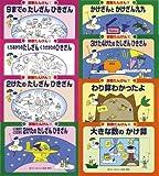 算数たんけん(全8巻)