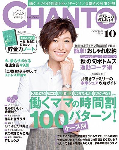 CHANTO 2016年 10月号 [雑誌]