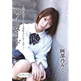 ヘアーヌード~無修正・ベビーフェイス美乳・スレンダーボディ~パンティー付 阿部乃みく [DVD]
