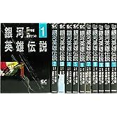 銀河英雄伝説 全11巻完結 [マーケットプレイス コミックセット]