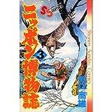 ニッポン博物誌(3) (少年サンデーコミックス)