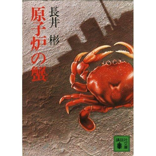 原子炉の蟹 (講談社文庫)の詳細を見る