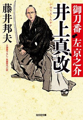 井上真改: 御刀番 左京之介(九) (光文社時代小説文庫)