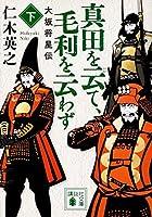 真田を云て、毛利を云わず(下) 大坂将星伝 (講談社文庫)