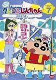 クレヨンしんちゃん TV版傑作選 第10期シリーズ 7 大物を釣るゾ [DVD]