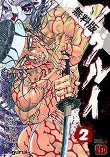 シグルイ 2【期間限定 無料お試し版】 (チャンピオンREDコミックス)