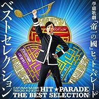 學蘭歌劇『帝一の國』ヒット★パレード ベストセレクション