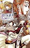 月の反逆者2 ナイトランナーIII (C★NOVELSファンタジア)