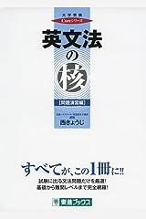 英文法の核【問題演習編】 (東進ブックス 大学受験 Coreシリーズ) 単行本(ソフトカバー)