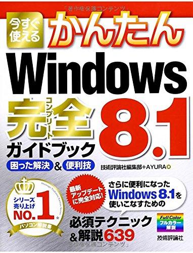 今すぐ使えるかんたん Windows8.1完全ガイドブック 困った解決&便利技の詳細を見る