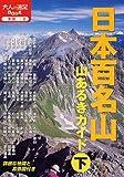 日本百名山 山あるきガイド 下 (大人の遠足BOOK)