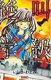 絶叫学級 9 (りぼんマスコットコミックス)