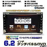 地デジTV内蔵,VRモードCPRM対応★6.2インチタッチパネルDVDプレーヤー,ラジオ、USB,SD対応動画,音楽ファイル再生可能