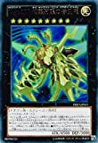 遊戯王 PRIO-JP041-UL 《CNo.107 超銀河眼の時空龍》 Ultra