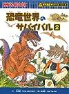 恐竜世界のサバイバル 2 (かがくるBOOK—科学漫画サバイバルシリーズ)