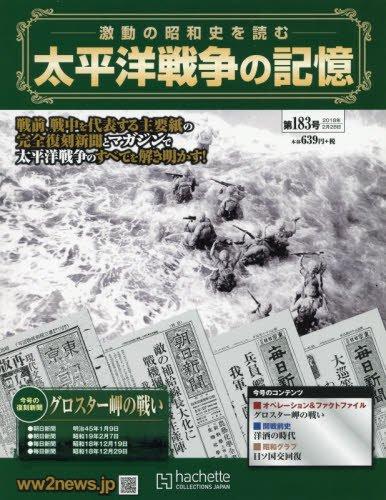 太平洋戦争の記憶(183) 2018年 2/28 号 [雑誌]