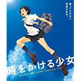 時をかける少女 期間限定スペシャルプライス版 [Blu-ray]