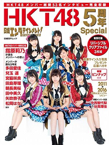 日経エンタテインメント! HKT48 5周年Special ...