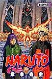 NARUTO -ナルト- 64 (ジャンプコミックス) 画像