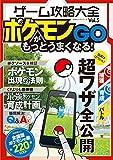 ゲーム攻略大全 Vol.5 (100%ムックシリーズ) (¥ 750)