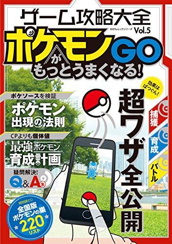 ゲーム攻略大全 Vol.5 (100%ムックシリーズ)...