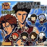 カプセル 新テニスの王子様 ラバーマスコット ~六角~ vol.8 全6種セット