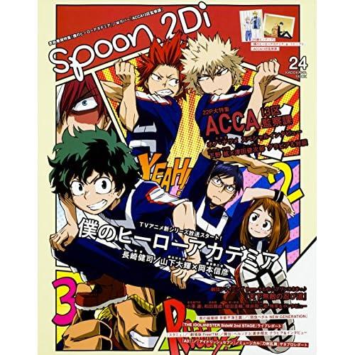 spoon.2Di vol.24 (カドカワムック 690)