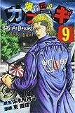 爆音伝説カブラギ(9) (講談社コミックス)