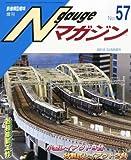 Nゲージマガジン 57号 2012年 07月号 [雑誌]