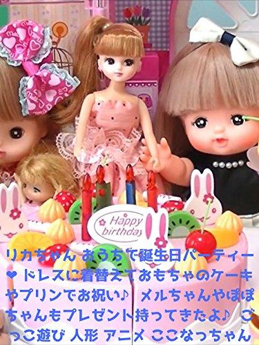 リカちゃん おうちで誕生日パーティー  ドレスに着替えておもちゃのケーキやプリンでお祝い メルちゃんやぽぽちゃんもプレ
