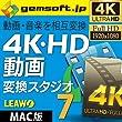 4K・HD動画 変換スタジオ 7 (Mac版)|ダウンロード版