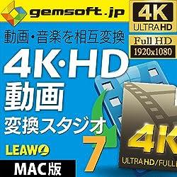4K・HD動画 変換スタジオ 7 (Mac版)|オンラインコード版