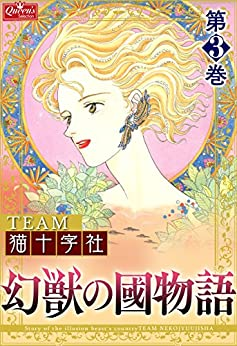 [TEAM猫十字社]の幻獣の國物語 【第3巻】 (クイーンズセレクション)