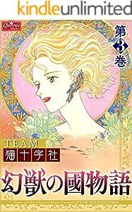 幻獣の國物語 3巻 表紙画像