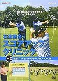 NHK趣味悠々 石渡俊彦のスコアアップクリニック Vol.3 頭脳プレーとショートゲ...[DVD]