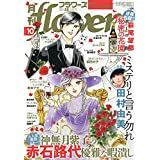 月刊flowers(フラワーズ) 2021年 10 月号 [雑誌]